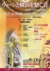 ソプラノ歌手 佐藤智恵出演 ウィーンと横浜を繋ぐ音