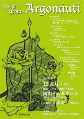 ソプラノ歌手 佐藤智恵出演 vocal group argonauti