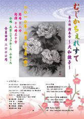ソプラノ歌手 佐藤智恵出演 むじかちぇれすて 第三回演奏会 ~大和撫子~