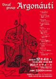 ソプラノ歌手 佐藤智恵出演 ソロ&デュオの世界