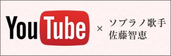 佐藤智恵 youtube