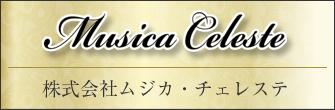 株式会社ムジカ・チェレステ