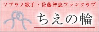 佐藤智恵ファンクラブ ちえの輪