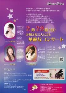 お姉さま三人による華麗なコンサートVER3