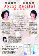 ソプラノ歌手 佐藤智恵 東北秋祭り